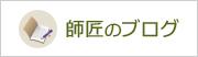 師匠のブログ